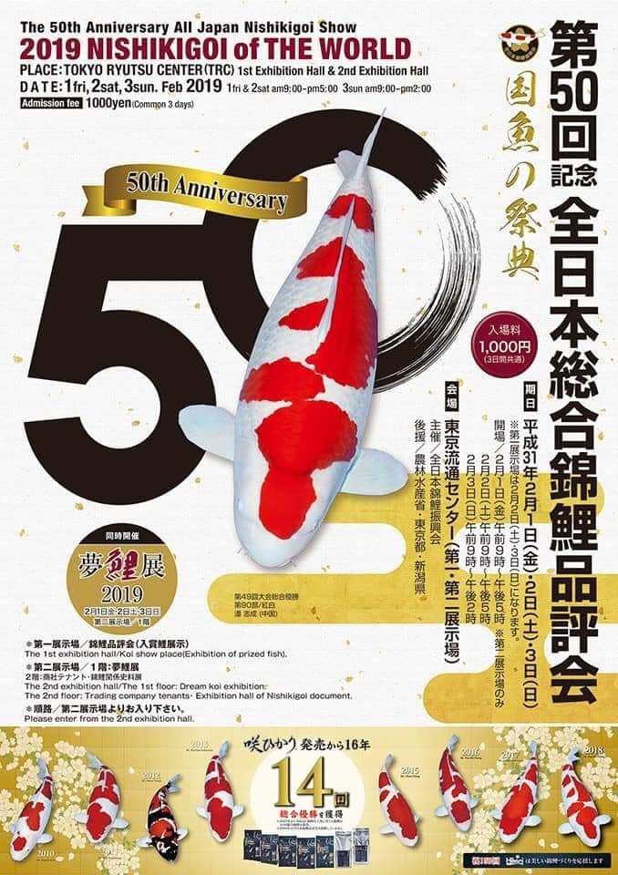 50th All Japan Koi Show Poster